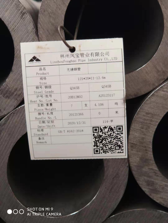 枝江Q345B无缝管