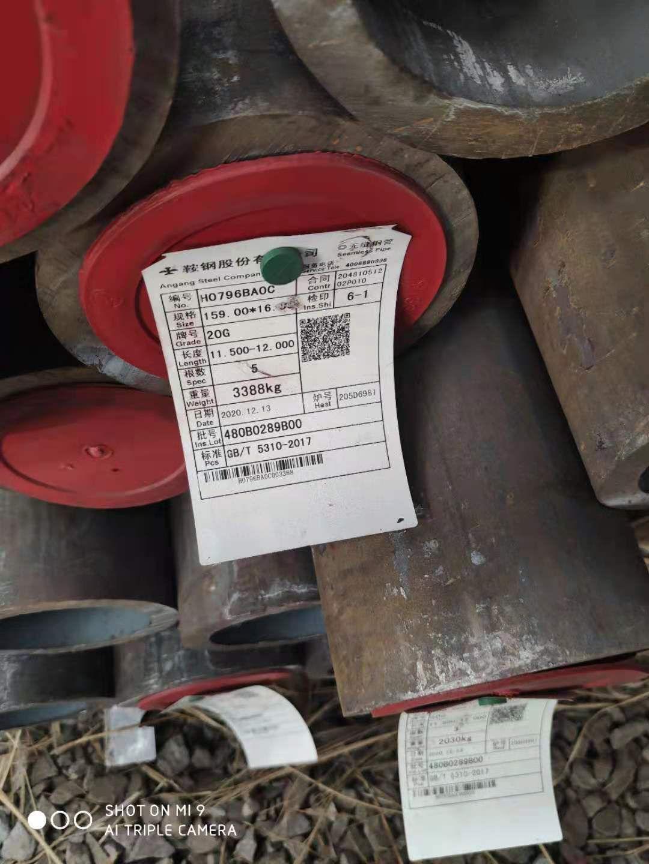 金坛20G高压锅炉管