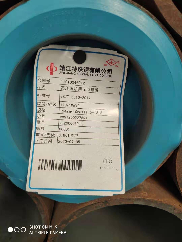 宝山12Cr1MoVG合金钢管